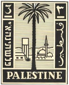 בול פלסטינה א
