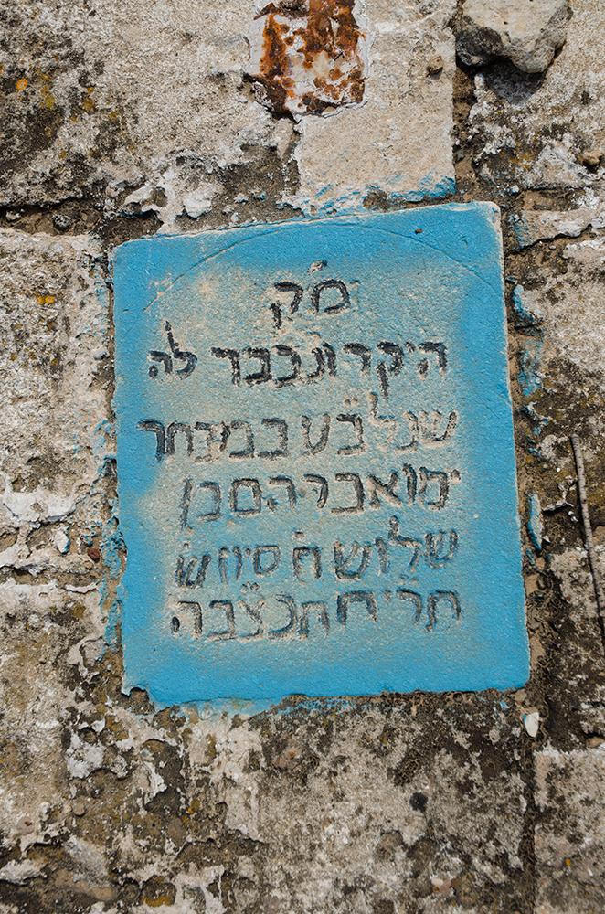 קברו של אברהם שלוש
